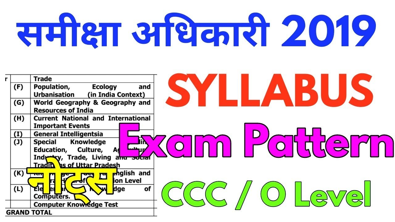 RO-ARO समीक्षा अधिकारी Syllabus Allahabad highcourt  2018,books,notes,video,exam pattern,cutoff,date,