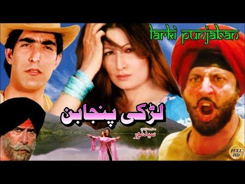 Download LARKI PUNJABAN (2003) - SAIMA, BABAR ALI, SHAMYL KHAN - OFFICIAL PAKISTANI MOVIE