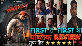 #Fatteshikast #publicreview Fatteshikast | marathi movie | public review | navi mumbai | पनवेल
