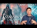 Обзор Assassin's Creed: Rogue - прощание с пастгеном [Блог Сорка]