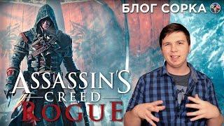 Обзор Assassin's Creed: Rogue - прощание с пастгеном [Блог Сорка]