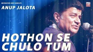 Hothon Se Chulo Tum | Prem Geet | Anup Jalota | KMI | Love Bb12