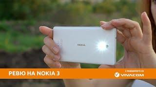 Ревю на Nokia 3