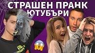 СТРАШЕН ПРАНК на ЮТУБЪРИ!!!