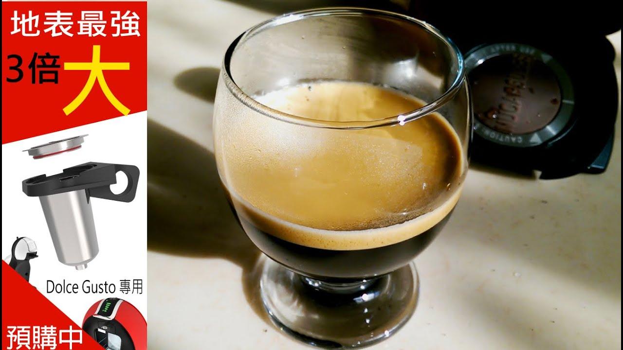LOOPS環保膠囊 V.S 德國大廠 WMF BISTRO!    Nescafe Dolce Gusto   LOOPS pod compared to WMF BISTRO!