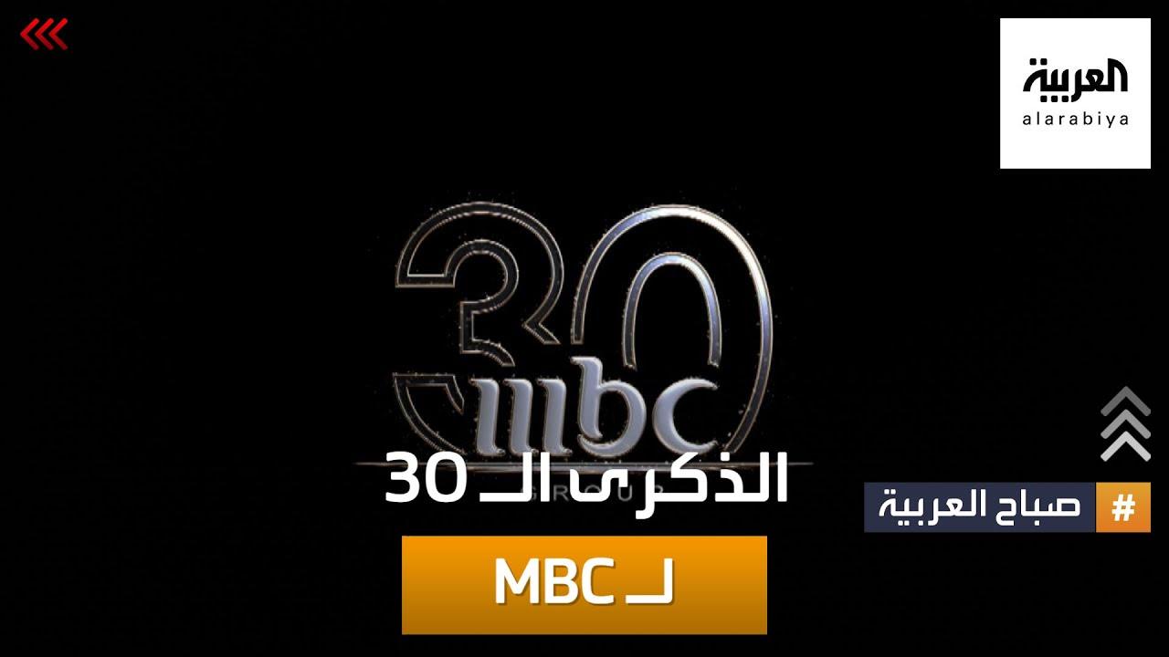 صباح العربية | إحدى أقدم مذيعات أم بي سي تتحدث عن القناة في الذكرى الثلاثين لانطلاقتها