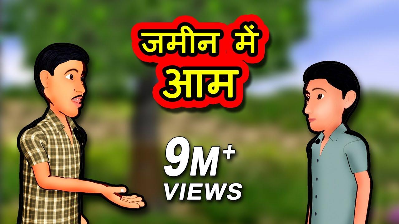 जमीन में आम | Jameen Mey Aam | Hindi Kahaniya | Hindi Stories | 3D Moral Stories in Hindi