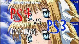ps4 ver 2 0 対 ps3 dvdアプコン画質対決 hqvベンチマーク hd scaling