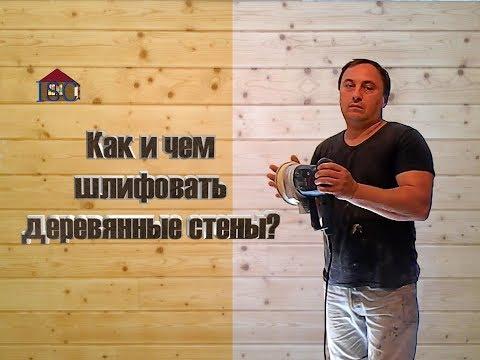 Шлифуем деревянные стены в доме