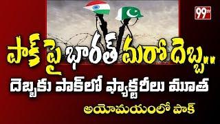 పాక్ పై భారత్ మరో దెబ్బ | India another Big Shock to Pakistan | 99TV Telugu