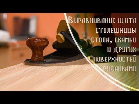 Как выровнять щит, столешницу или стол рубанком. Фуганок, рубанок и шлихтубель (цикля)
