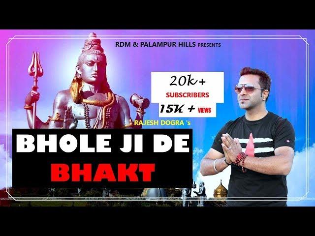BHOLE JI DE BHAKT II LATEST HIMACHALI SONG 2019 II RAJESH DOGRA PALAMPUR II FEAT. YOUNG PRINCE