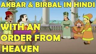 Akbar Birbal Ki Kahani | With An Order From Heaven | Akbar Birbal Cartoon In Hindi