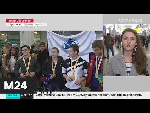 Болельщики встретили российских гимнастов в аэропорту Шереметьево - Москва 24
