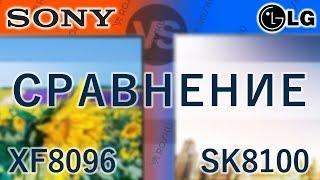 Сравним! 📺🆚📺Что с восьмерками? Sony XF8096 vs LG SK8100 / 49xf8096 49sk8100 55xf8096 55sk8100