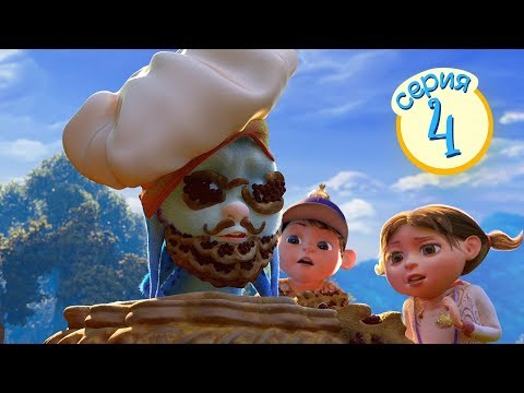 Шеф-повар Бедокур ( 4 серия ) - Джинглики - мультфильмы для детей
