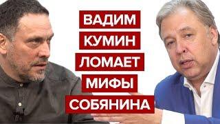 Вадим Кумин ломает мифы Собянина