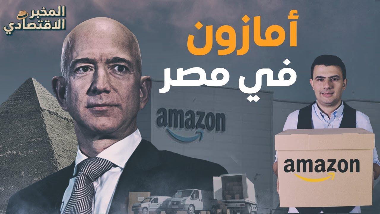 """خطط أمازون للسيطرة على السوق المصري.. ما هي أهداف """"جيف بيزوس"""" في مصر؟"""