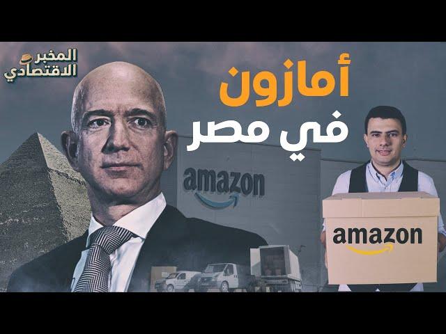 خطط أمازون للسيطرة على السوق المصري.. ما هي أهداف