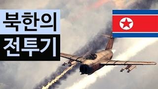 (랭킹박스) 북한의 전투기 [Mr Setup]