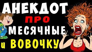 АНЕКДОТ про Вовочку и Сестру Самые смешные свежие анекдоты