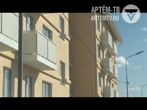 В городе Артеме Приморского края сдан в эксплуатацию ещё один дом для переселенцев из аварийного жилья