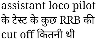 alp/assistant loco pilot cut off 2014/rrb alp merit/railway alp result 2017 Video