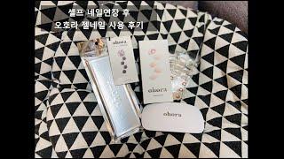 오호라 젤네일/패디, 셀프 네일연장 후기