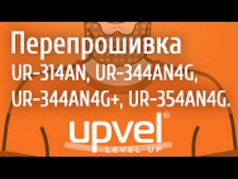 Перепрошивка универсальных роутеров UPVEL