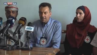 رئيس اللجنة الدولية للصليب الأحمر يتفقد أوضاع تعز