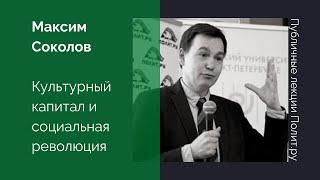 Михаил Соколов «Культурный капитал и социальная революция»