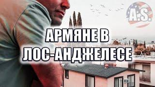 Как живут армяне в Лос-Анджелесе [фильм] [2018]