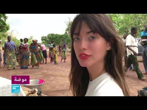 الموضة الإنسانية.. أحمر الشفاه عنوان التطوع في توغو  - نشر قبل 2 ساعة