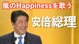 Japan's Prime Minister Abe sings Happiness by Arashi