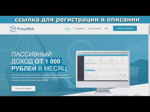 Proxyweb автоматическая программа для заработка денег в интернете 2018