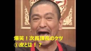 芸人、松本人志を限りなく振り返るチャンネルです。 素材は主に過去のラ...