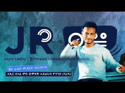 Jayo Radio - Interview with Haylab Yohannes (Baria)   ጃዮ ራዲዮ ሓጺር ዕላል ምስ ሓይልኣብ ባሪዓ 10 መጋቢት 2019
