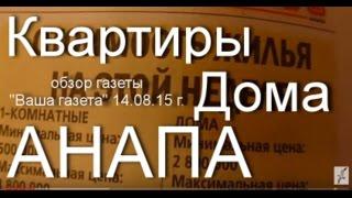 Квартиры и дома в Анапе. Цены. (Обзор газеты, рубрика Недвижимость)(, 2015-08-17T16:43:24.000Z)