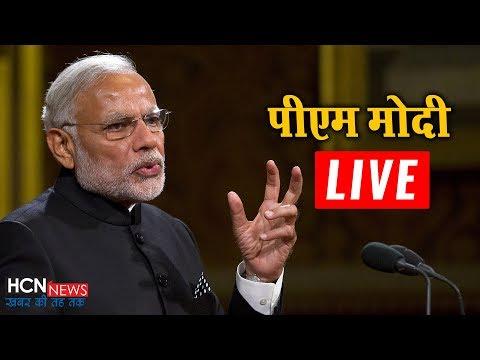 HCN News | पीएम मोदी दिल्ली के विज्ञान भवन से लाइव | Narendra Modi Live From Delhi | PM Modi Speech