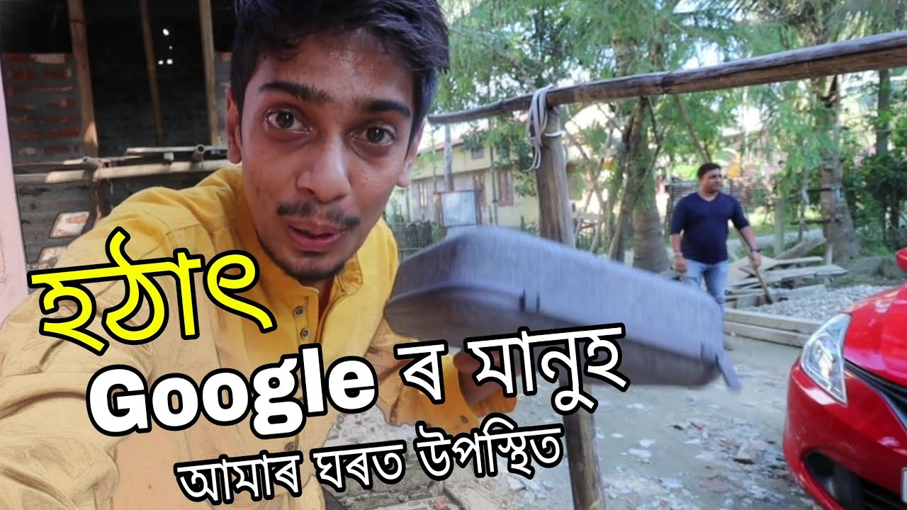 Google ৰ মানুহ আমাৰ ঘৰত - Google Map's team at our house