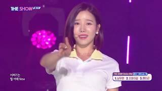 K-pop 20180918 더 쇼 (THE SHOW) 베리굿(BERRY GOOD) - Mellow Mellow