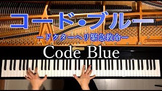 コード・ブルーのBGMである 『Code Blue』を耳コピアレンジで弾いてみま...
