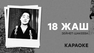 Зейнеп Шакеева - Он сегиз жаш (караоке)