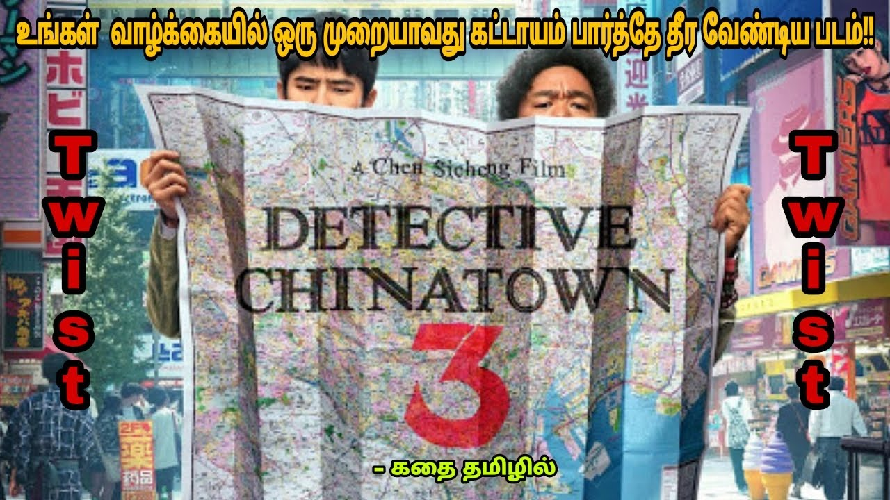 Download Detective Chinatown 3 2020 movie review in tamil|Chinese movie &story explained in tamil|Dubz Tamizh
