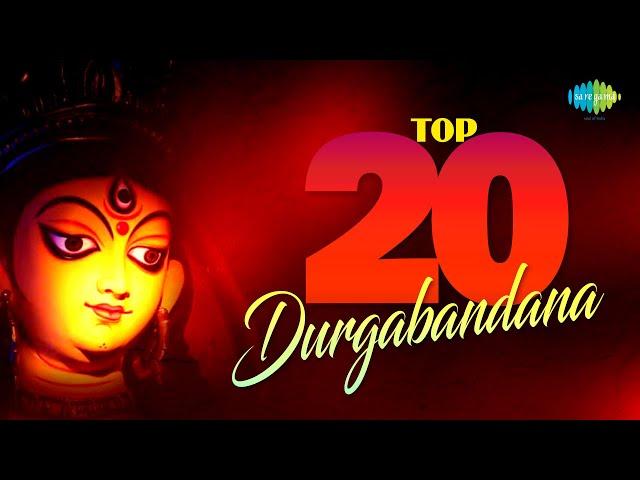 Top 20 Durgabandana   দুর্গা পুজোর গান    Aum Jai Ambe Gauri   Joy Joy Durge   Namaste Sharanye