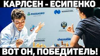 ТЯЖЕЛЕЙШИЙ Матч для Чемпиона! Магнус КАРЛСЕН-Андрей ЕСИПЕНКО! Шахматы