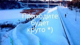 прокат тюбингов набережные челны(Это видео создано с помощью видеоредактора YouTube (http://www.youtube.com/editor), 2014-02-11T06:42:50.000Z)