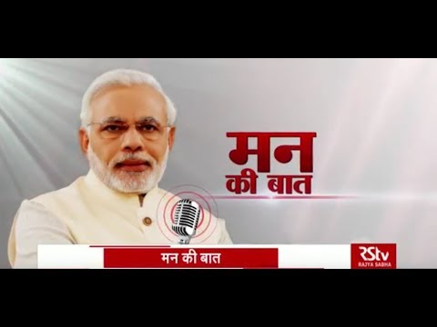 Mann Ki Baat by PM Narendra Modi | Nov 2018 | 50th Edition