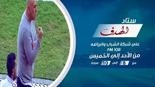 مُراقب مباراة المصري وبتروجيت يعلق على واقعة إشارة حسام حسن لطارق يحيى (فيديو) | المصري اليوم