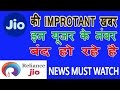 Reliance Jio Today Latest News.Jio New Latest News For All Jio Users(Hindi/Urdu)5th May-2017